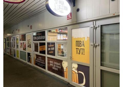 Магазин разливного пива на «Монетке»