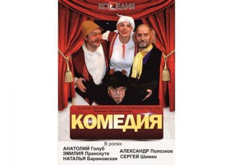 Профессиональный театр в Минске